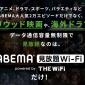 ABEMA見放題WiFiが凄い!おすすめできる5つの理由とデメリットも解説