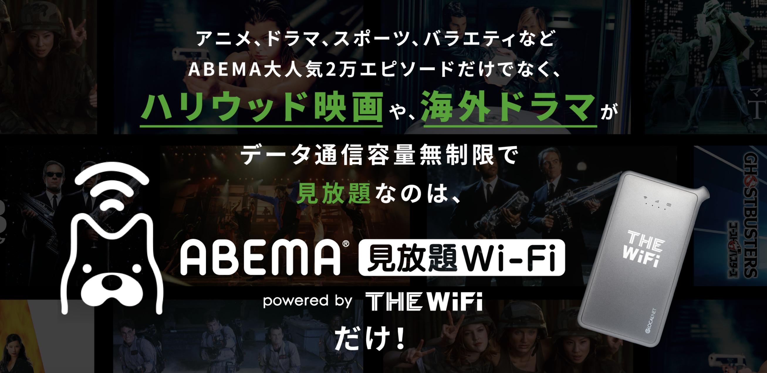 ABEMA見放題WiFi