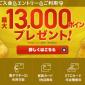 dカード/dカード GOLD入会特典がアツい!今なら最大18,000円分のdポイントも