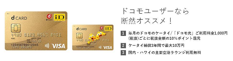 dカード GOLD年間利用額特典クーポンの申し込み方法と使い方【2020】