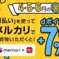 d払い×メルカリで最大10%還元!4,5,6月の金土限定キャンペーン