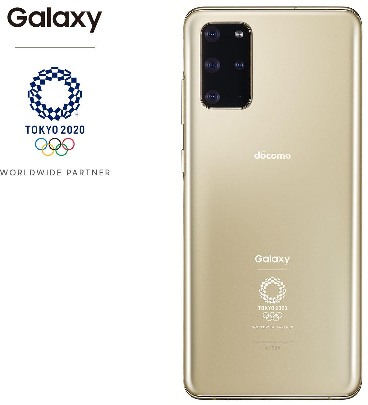 ドコモのGalaxy S20+ 5Gオリンピック限定デザイン