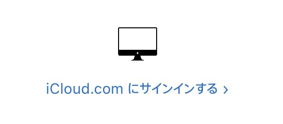 iCloudサインイン