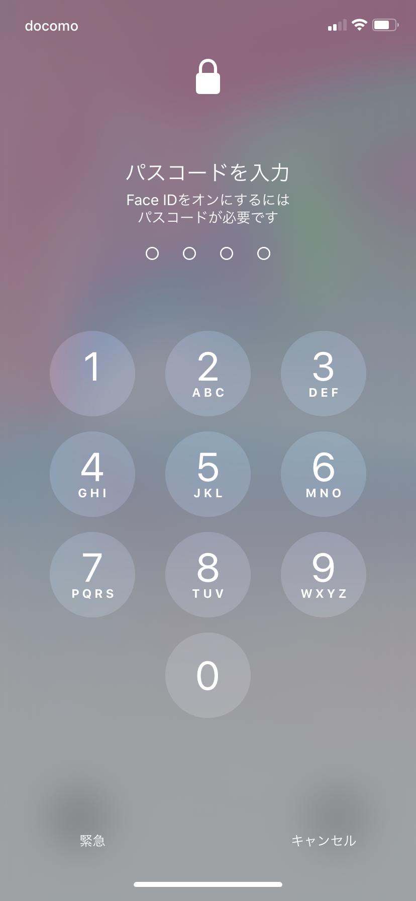 iPhone緊急電話