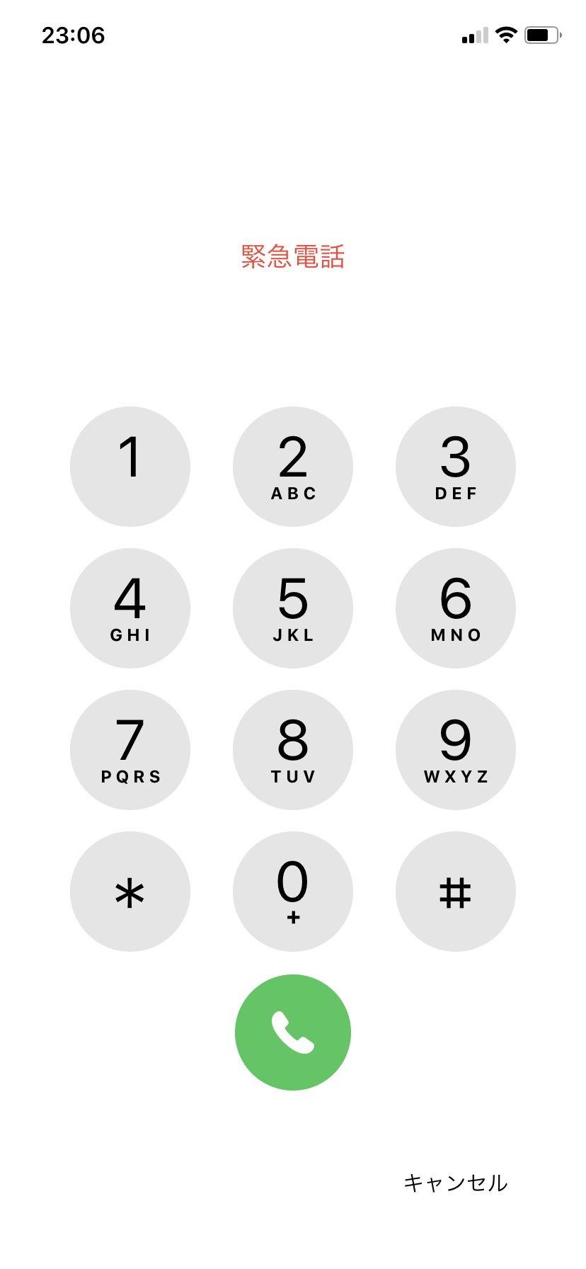 iPhone緊急