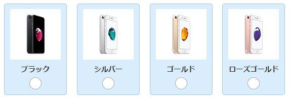 ワイモバイルのiPhone7