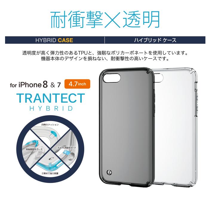ハイブリッドケース iPhone7and8