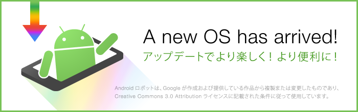 Android OSアップデート