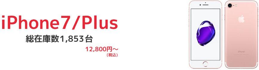 イオシスでiPhone7