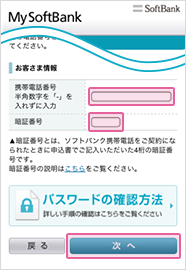 My Softbank会員登録