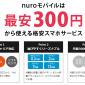nuroモバイルへの乗り換えで1万円トクする全手順|キャンペーン活用がカギ!