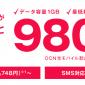 OCN モバイル ONEの機種変更で人気スマホを最安1円でゲットする手順