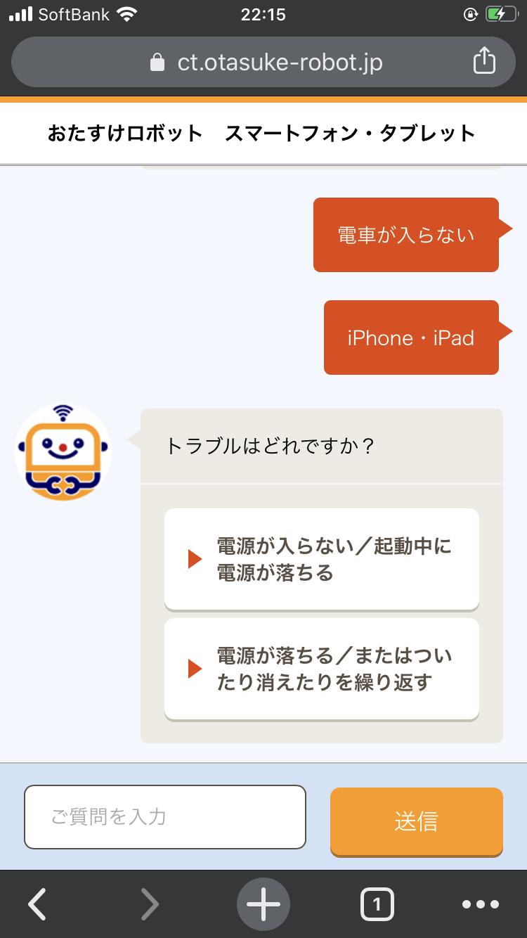 おたすけロボットチャット画面