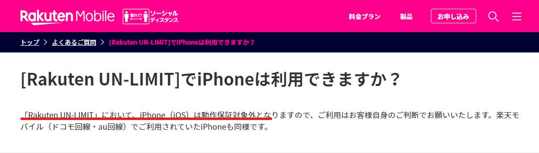 楽天モバイル Q&A IPhone