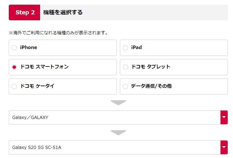 デバイス選択画面