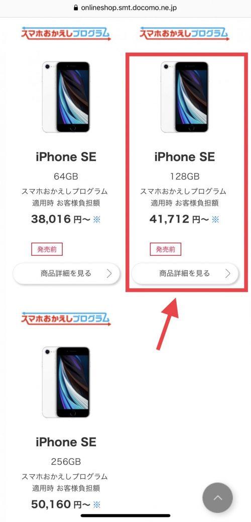 iPhone SE(第2世代) 予約手順