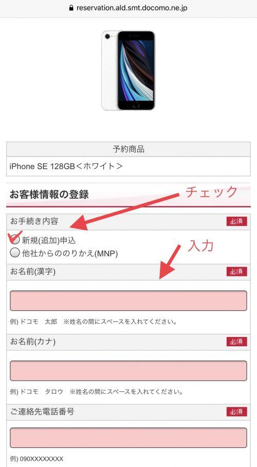 ドコモ iPhone SE(第2世代) 予約手順