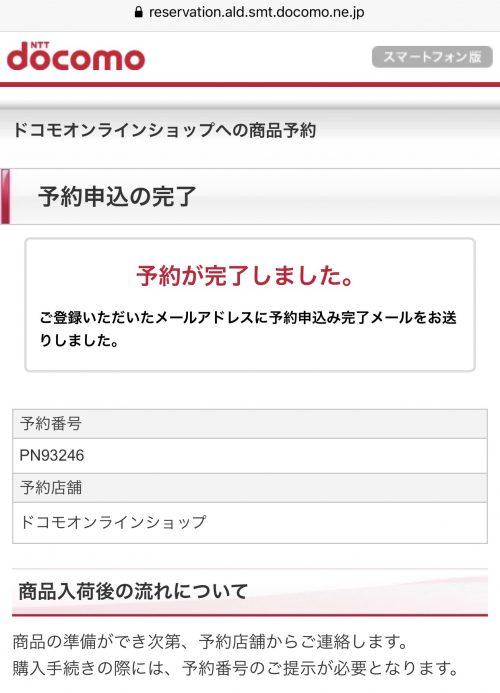 ドコモ iPhone SE(第2世代) 購入手順