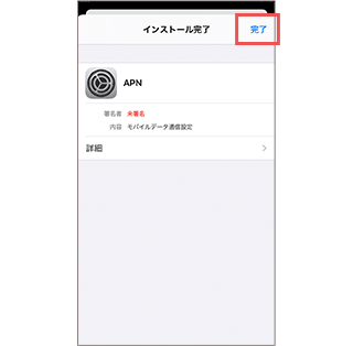 ワイモバイルAPN