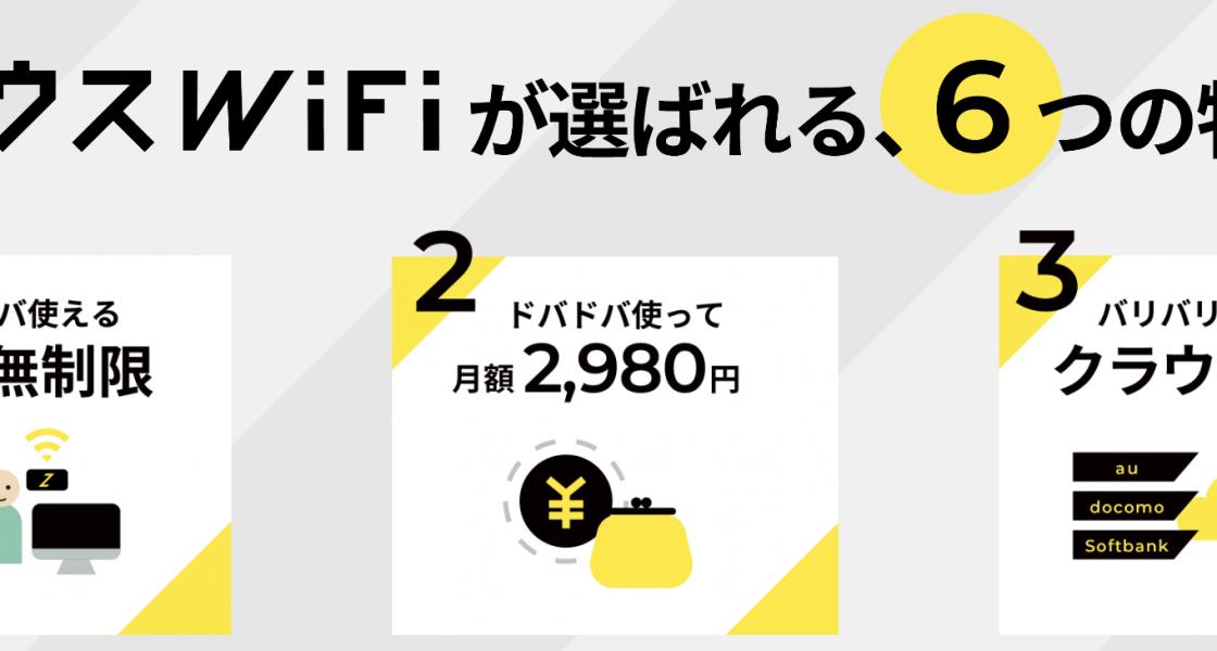 ZEUS(ゼウス)WiFiが絶対おすすめ!料金や評判、メリットなど解説