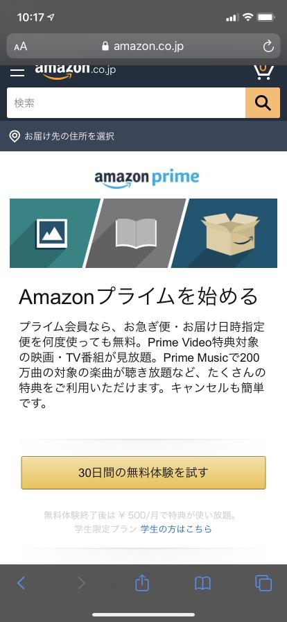 AmazonPrimeトップページ
