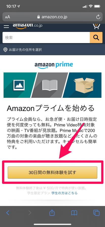 AmazonPrime入会