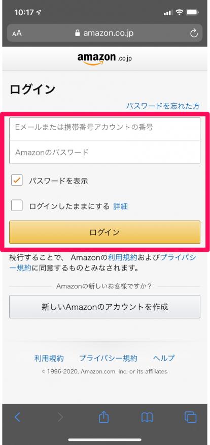 AmazonPrimeログイン