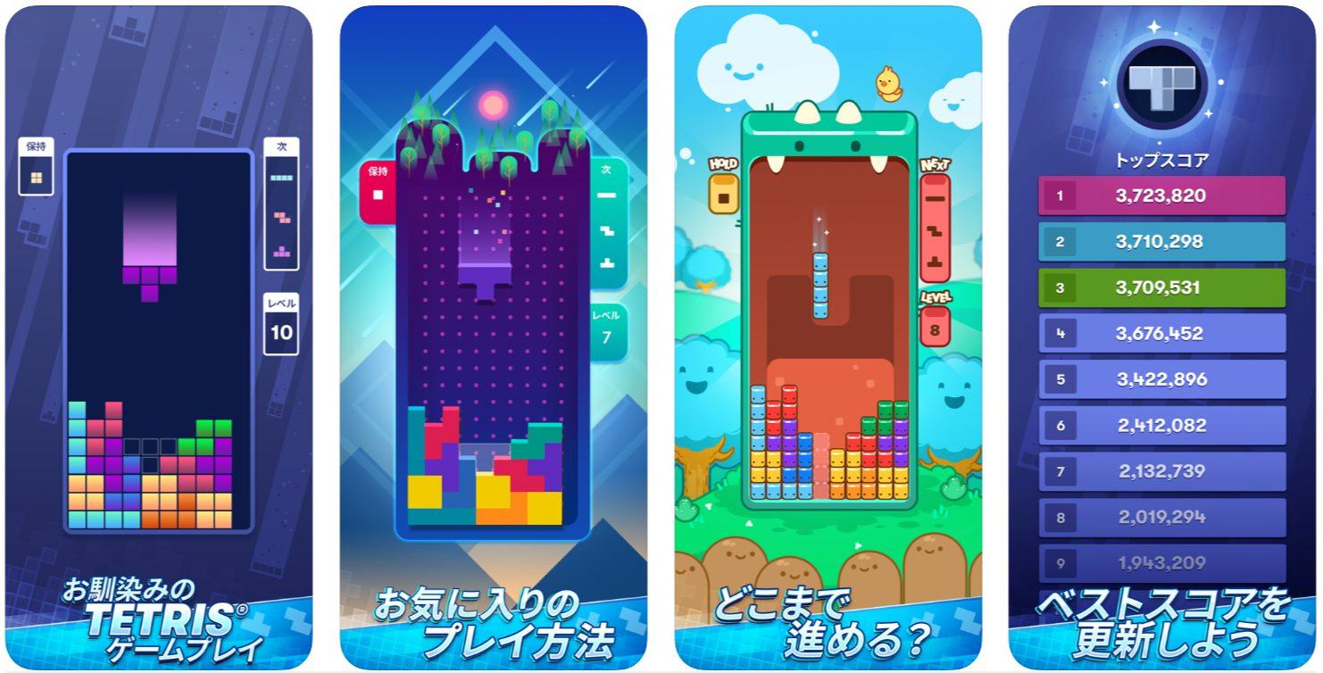 Tetris(テトリス)