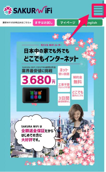 SAKURA_Wifi_申込1