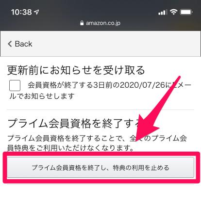 AmazonPrime解約5