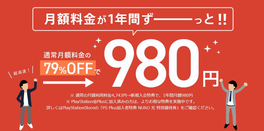 NURO光月額料金1年間980円キャンペーン