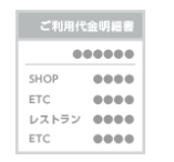 ETC利用分