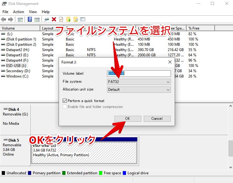 ファイルシステムを選択してフォーマットする