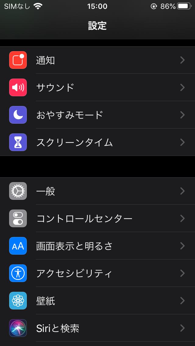 iPhone SEダークモード