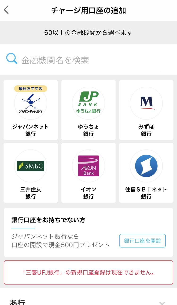 PayPayの銀行口座登録方法3
