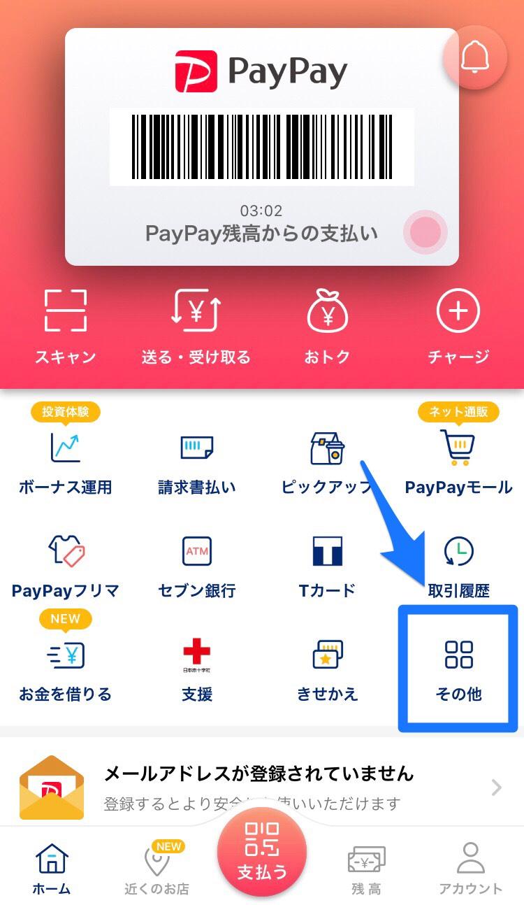 PayPayの銀行口座登録方法1
