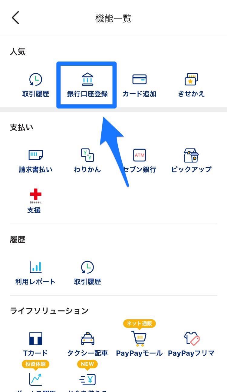 PayPayの銀行口座登録方法2