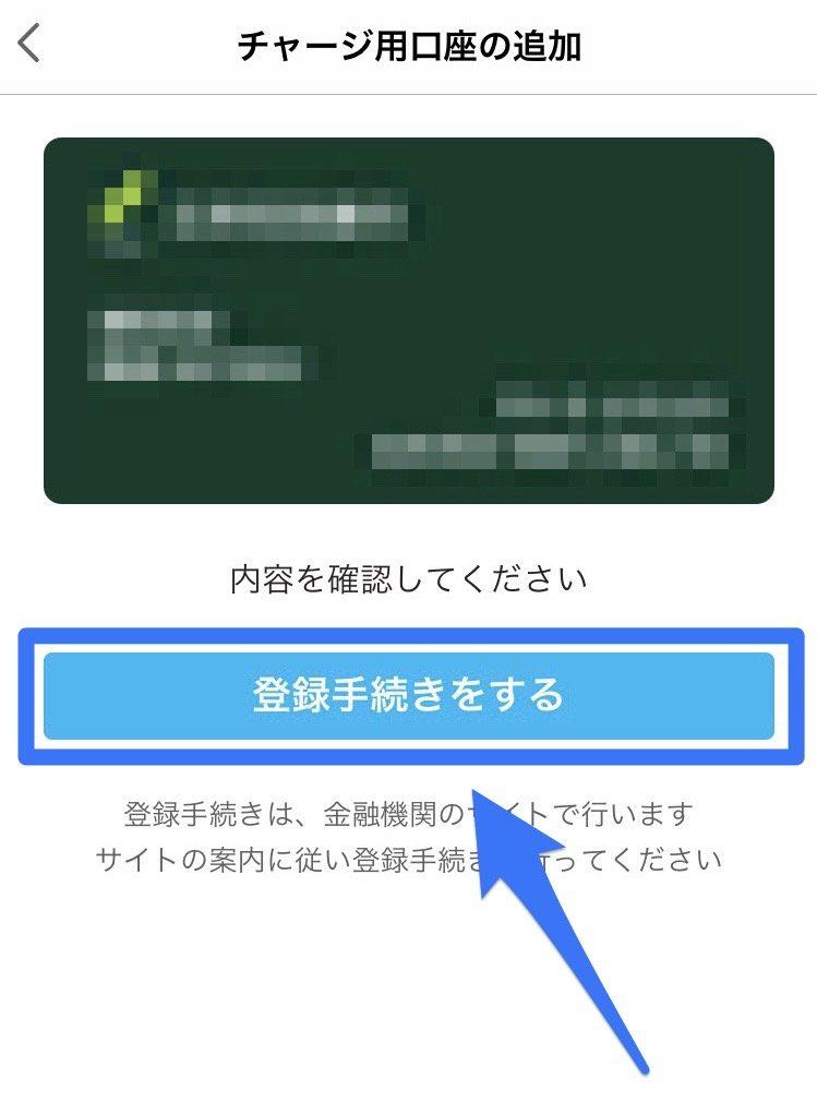 PayPayの銀行口座登録方法4