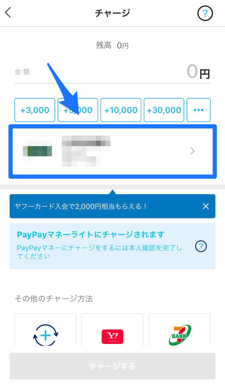 PayPayの銀行口座からのチャージ方法2