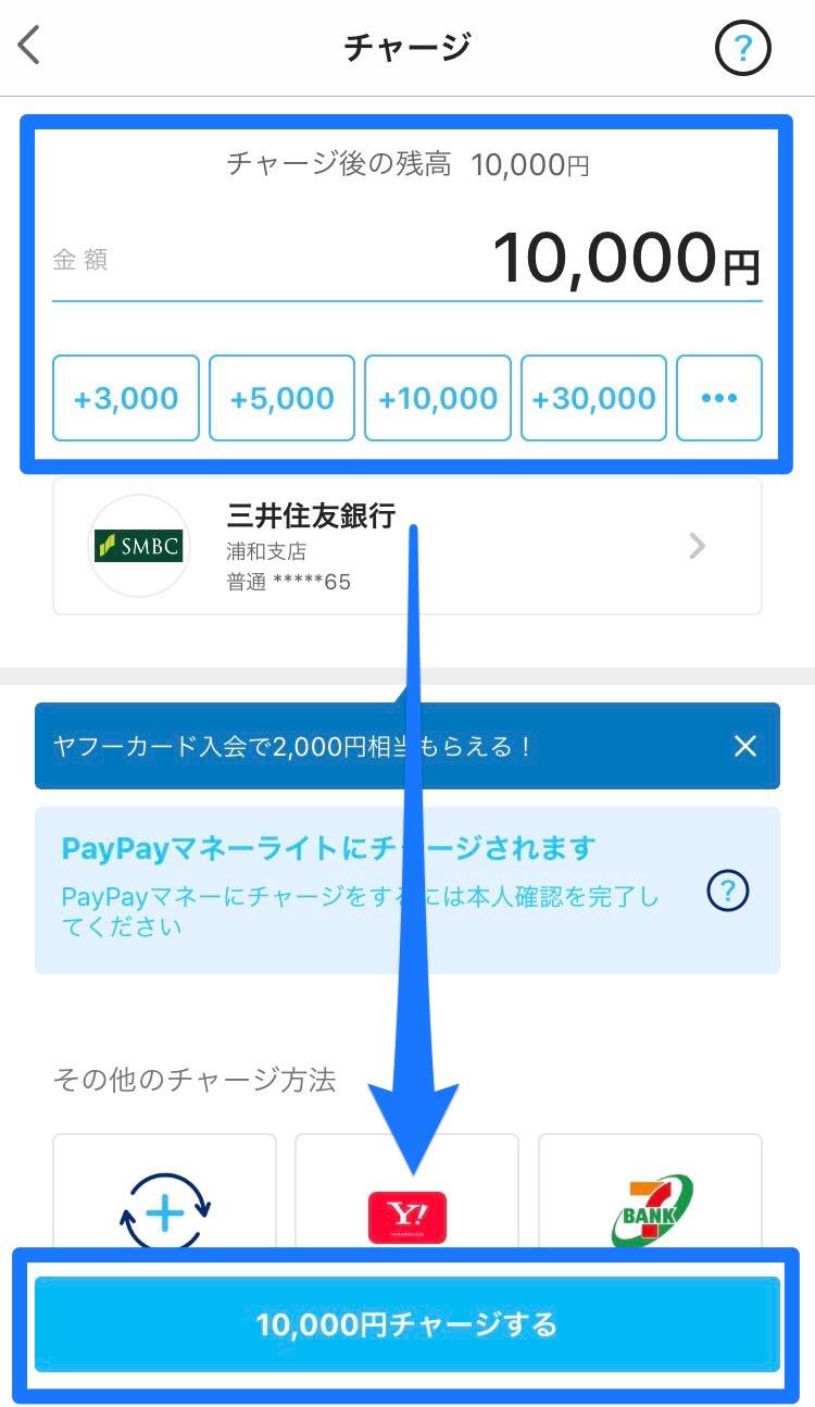 PayPayの銀行口座からのチャージ方法3