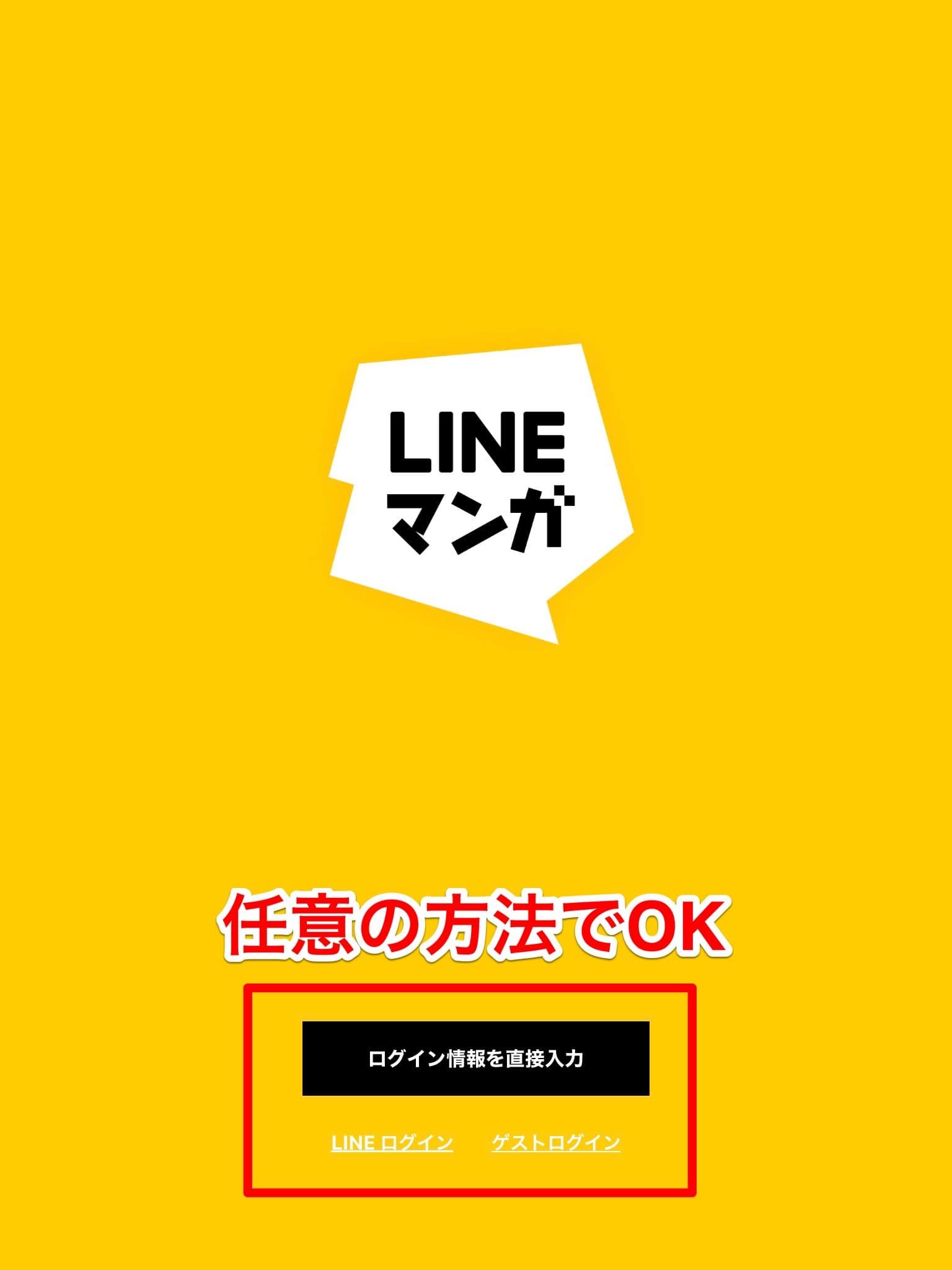 LINEマンガ手順1