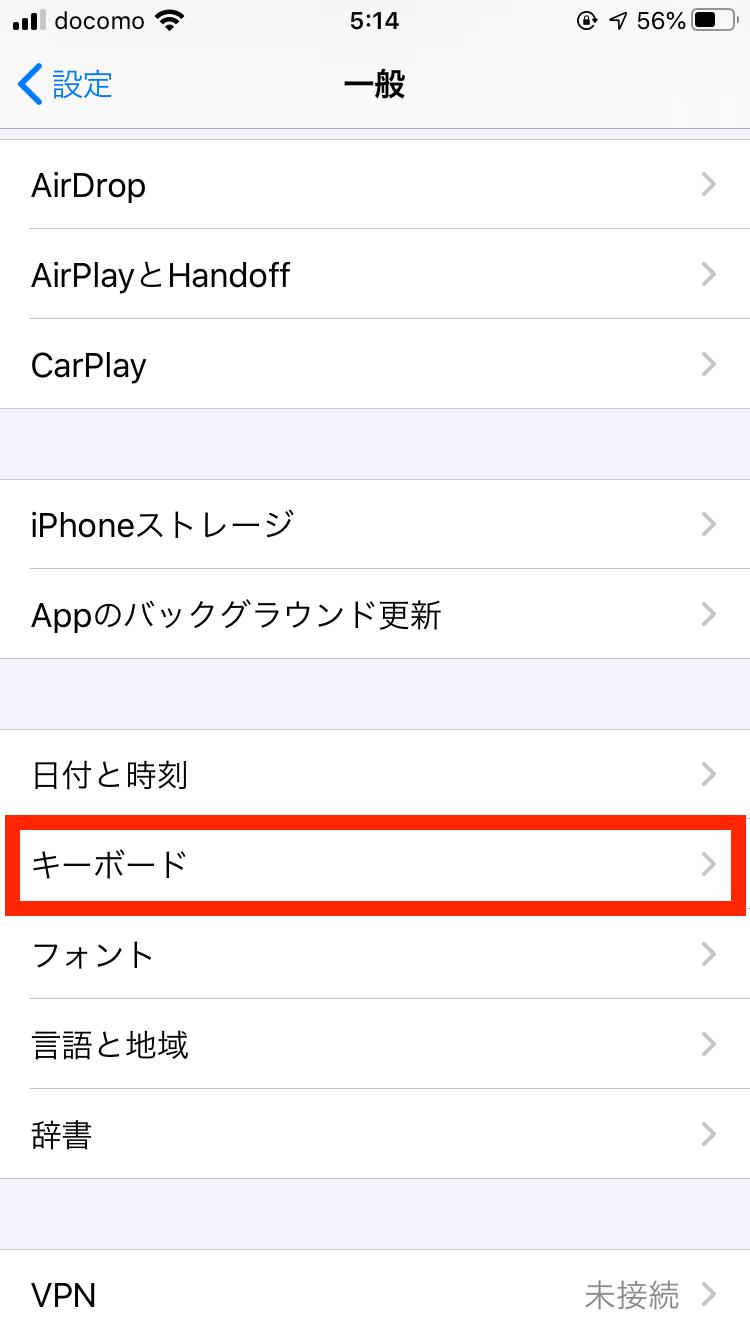 ユーザー辞書 手順