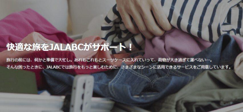 JAL ABC|特徴・料金プラン・お得なキャンペーンまとめ