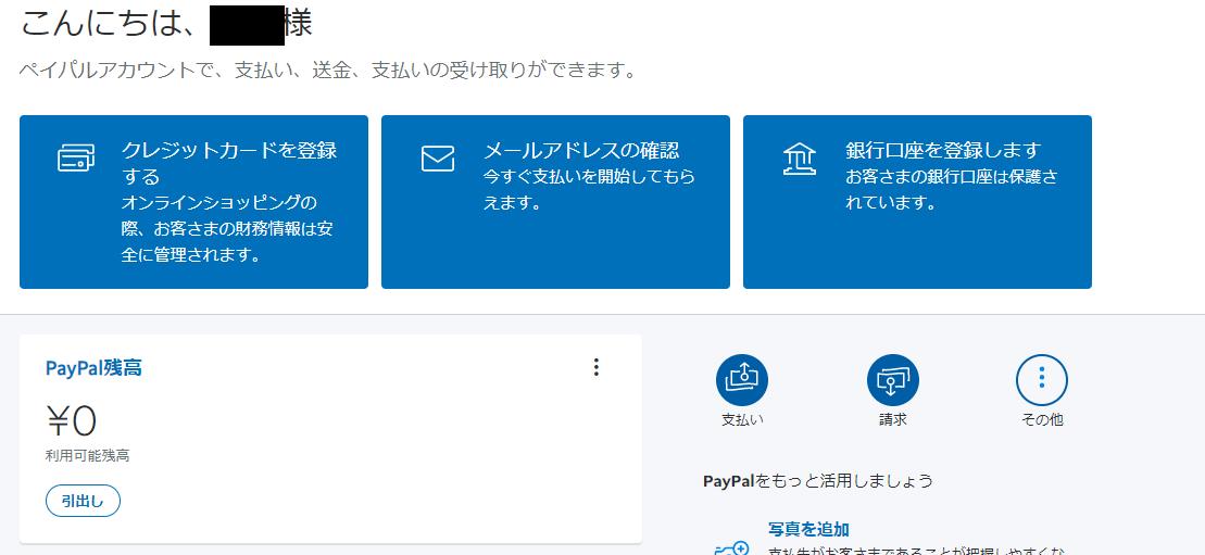 PayPalのログインが完了