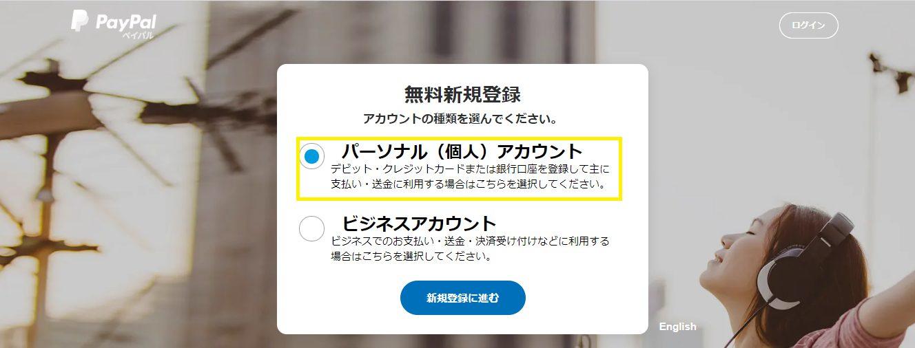 新規登録のリンクにアクセス