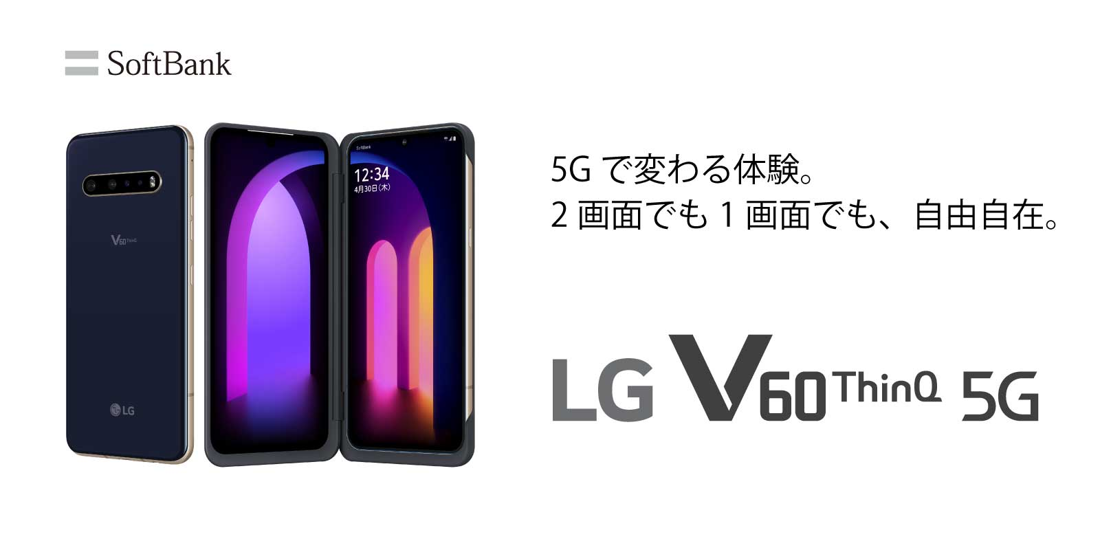 ソフトバンクのLG V60 ThinQ 5G