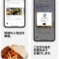 デリバリー・出前アプリ使ってみた。クーポンで1万円以上お得になることも!