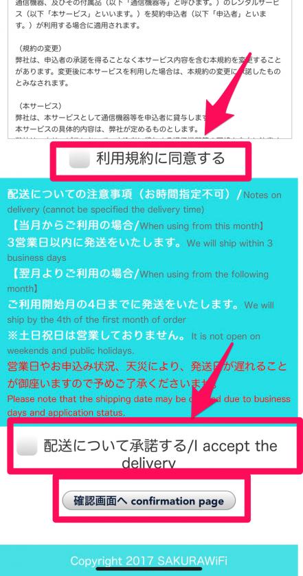 SAKURA_Wifi_申込8