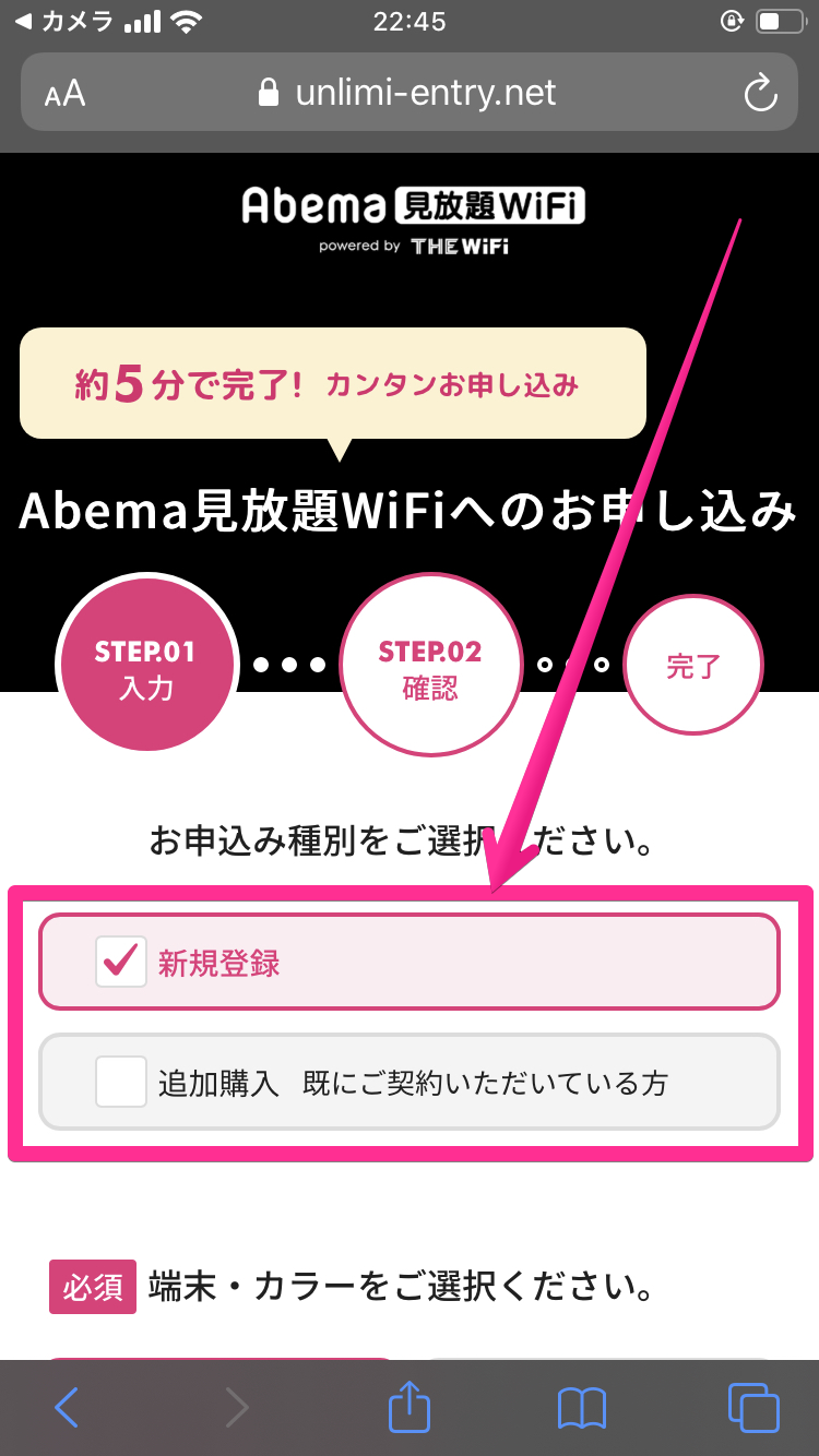 ABEMA見放題WiFi申し込み手順2