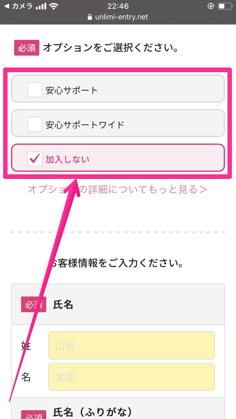 ABEMA見放題WiFi申し込み手順4